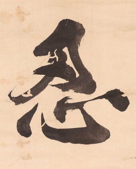 JAPANESE PAINTING HANGING SCROLL JAPAN Chinese character Ninja Shinobi ART d572