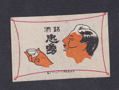 Old Matchbox  label  Japan BN54019 Man Sake  - Old Sake Labels