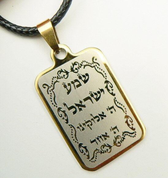 Stylish Shema Israel Pendant Necklace, Silver & Gold Tone Shma Yisrael Men Women