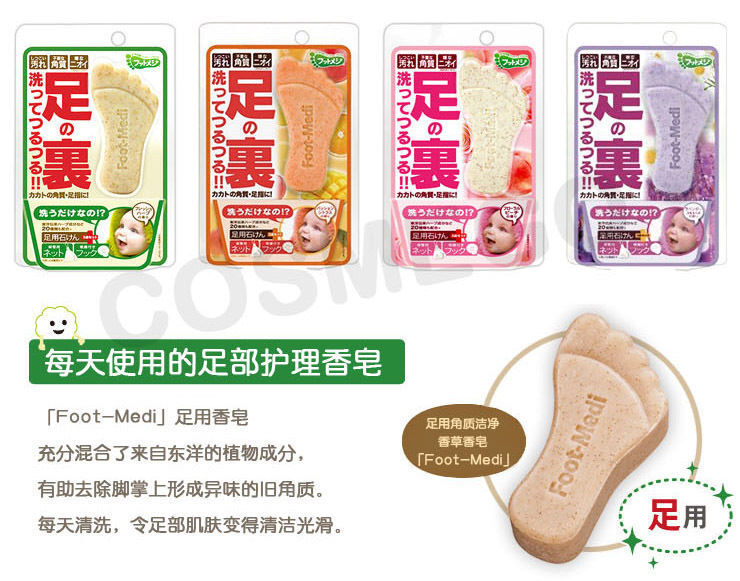 [Foot Medi] Foot Wash Herb Soap
