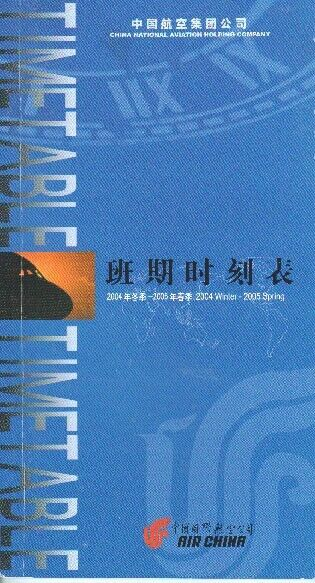 Air China timetable 2004/10/31