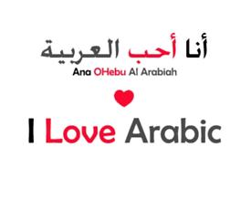 SINCERE ARABIC TUTOR Online. Starts @ £10 p/h