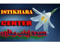Lady Astrologer | Rohani Ilaj | Istikhara Online | Tawizaat | UK Scotland | Husband Wife Problems