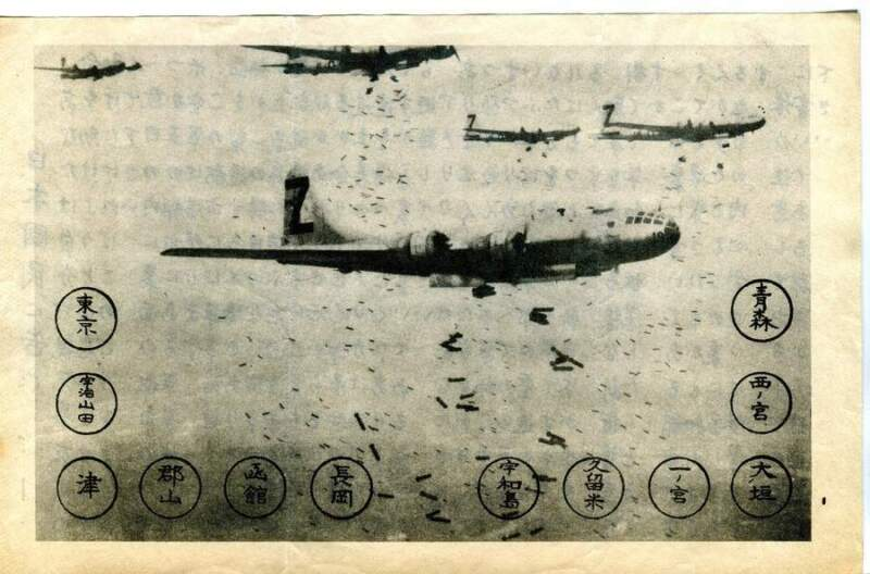 PROPAGANDA LEAFLET TO THE JAPANESE HOME LAND DURING MAY OF 1945