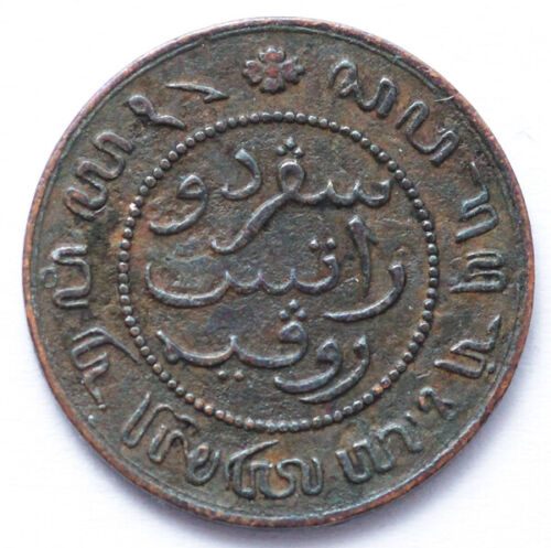 NETHERLANDS EAST INDIES ½ CENT KM 306 KING WILLIAM III 1856