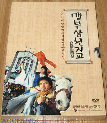 FATHER AND SON: THE STORY OF MENCIUS / Jo Jae Hyun / KOREA COMEDY DVD (Father And Son The Story Of Mencius)