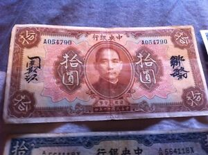 OLD CHINESE MONEY Cambridge Kitchener Area image 1