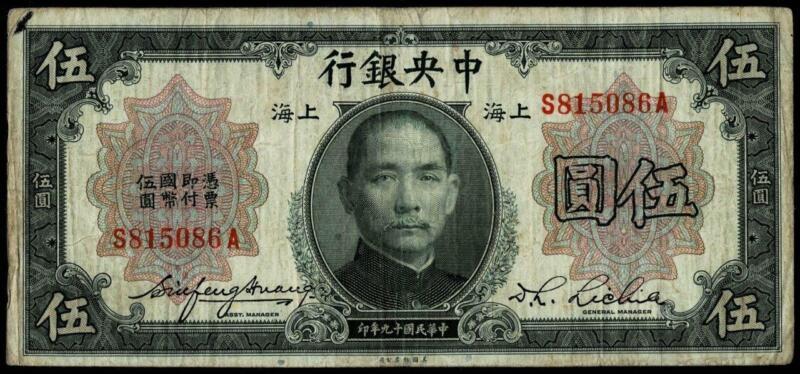 1930 CHINA BANKNOTE<< 5 YUAN~