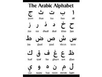 Arabic language for you English