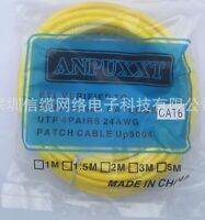 Patch Cable (2 Meters)