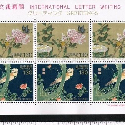 "C1684-5, ""Int'l Letter Writing 1996"", Flower, Bird, Jakuchū Itō, Japan Stamp"