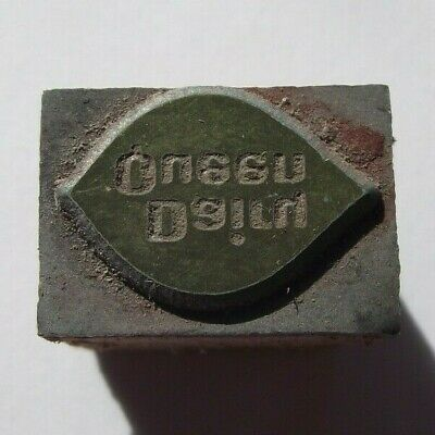 Dairy Queen  Antique Wood Letter Press Print Block
