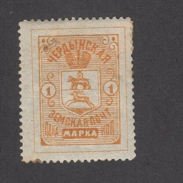 Russia Local Cherdyn Sch 22 Ch 19 MHOG Gurevich CV 35 - $24.99