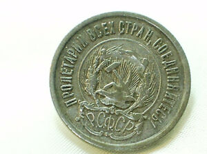 Vintage 500 Silver Coin - 1923 RUSSIAN Soviet Republic