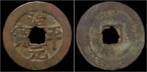 China-Northern-Song-Dynasty-emperor-Ying-Zong-AE-cash