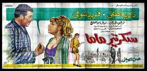 28sht-Mamas-Secretary-Farid-Shaw-Egyptian-Movie-Billboard-1969