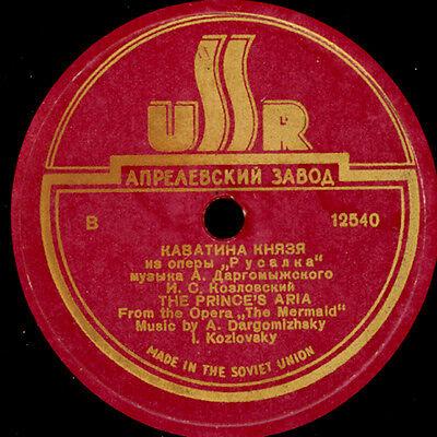 "I. KOSLOWSKI  -Russian-  ""The Mermaid""  The Prince's Aria  1&2    78rpm    S8443"