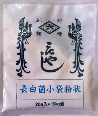 Koji Kin Starter Spore 20g for 15kg Kome Koji Japan Japanese Food from Kyoto