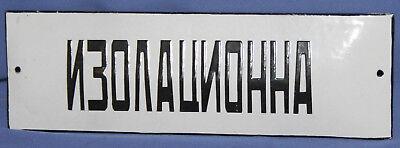 VINTAGE CYRILLIC ENAMEL TIN SIGN - ISOLATION ROOM