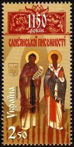 2013-Evangelizzazione-di-San-Cirillo-e-Metodio-Ucraina-singolo