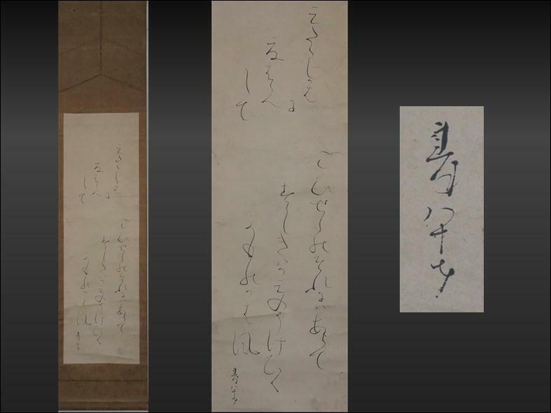JAPANESE Oriental Calligraphy Painting Hanging Scroll KAKEJIKU Otagaki Rengetsu