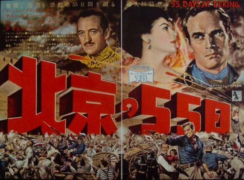 55 DAYS AT PEKING Japanese Ad movie poster CHARLTON HESTON AVA GARDNER NIVEN 63