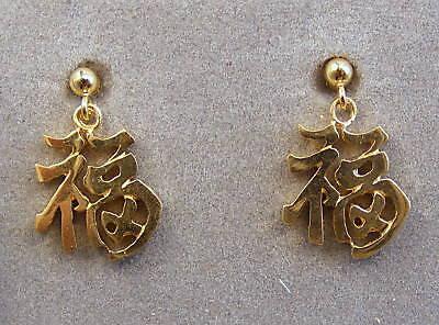 Earrings - 14k yellow gold Fuku (good luck) character kanji pierced dangle