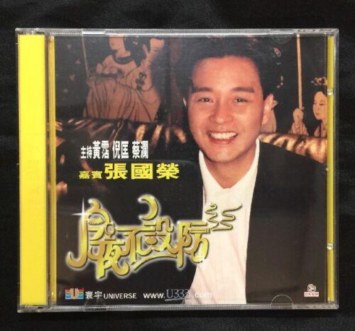 Leslie Cheung 今夜不設防 嘉賓 張國榮 VCD 主持 黃霑 倪匡 蔡瀾 Universe Laser Video Hong Kong