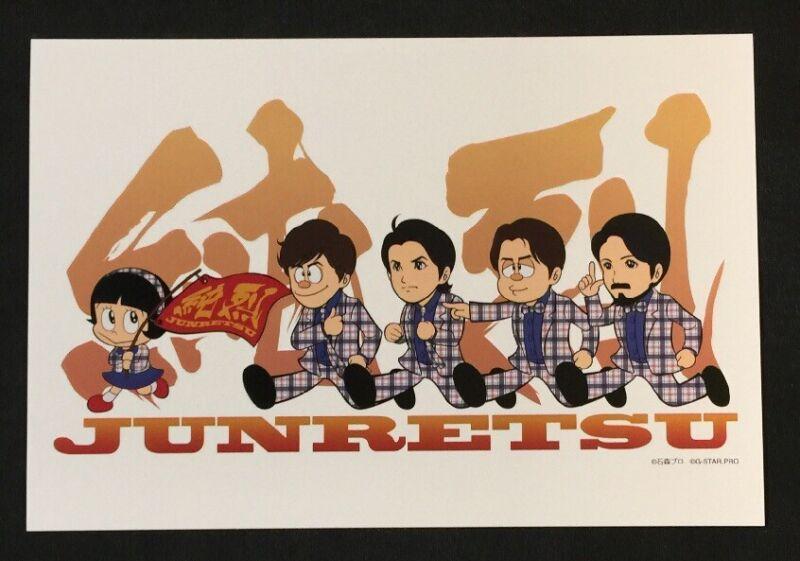 JUNRETSU Japanese Musical Group postcard New!
