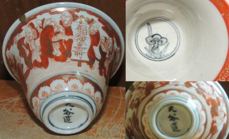 Antique Cup RED GOLD BLUE mark Kutani Tsukuru  possible Chinese Kangxi Export