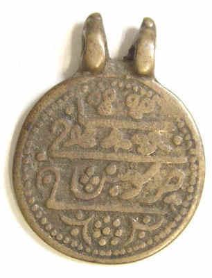 1600s antique Islamic turkmen tribal bronze amulet pendant central Asia 49825