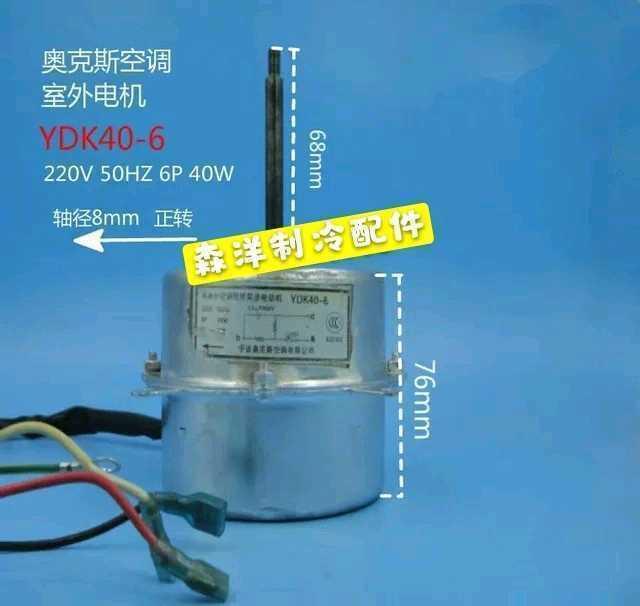 AUX YDK40-6 YDK25-6 YDK30-6A air conditioner outside fan motor