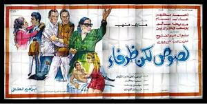 24sht-Thieves-but-Cut-Adel-Iman-Egyptian-Movie-Billboard-1969