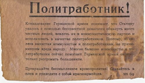 1944 German Army PROPAGANDA LEAFLET to Political Worker of Red Army. Code 505 Gg