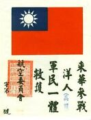 Flying Tigers Blood Chit