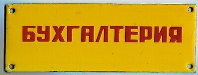 """Vintage USSR plate sign enameled plaque board: """"Bookkeeping!"""",counting room"""
