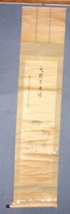 Rare Japanese Antique Vintage Hanging Scroll Signed Okuninushino Okami God