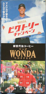 Tiger Woods (only in Japan) coffee ad promo flyer