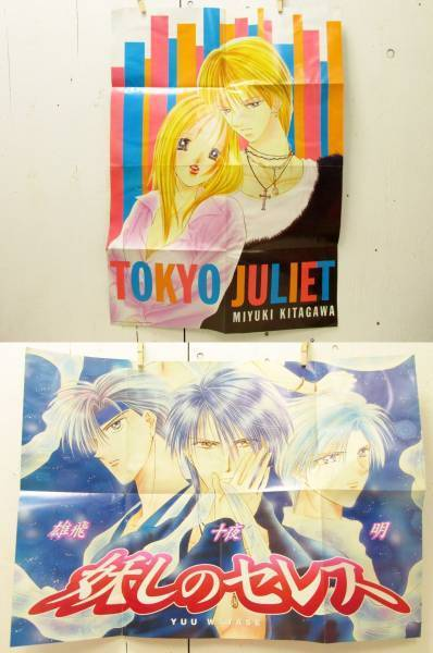 Ayashi no ceres Yuu watase Fushigi Yuugi Yugi Poster  RARE (2 posters combined)