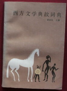 Western Literary Allusions Dictionary (Chinese ) 西方文学典故词典
