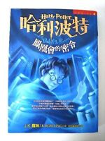 Harry Potter and the Order of the Phoenix (I) by J.K. Rowling