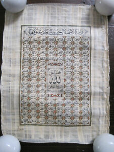 Calligraphy on Egyptian parchment: 100 Names of Allah