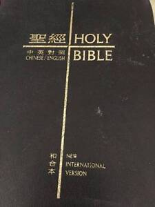 English Bible or English/Chinese Bilingual Bible Haymarket Inner Sydney Preview