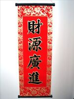 Chinese Calligraphy Scroll - Wealth / Prosperity / Good Fortune