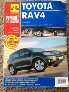2005-2011 Toyota RAV4 service manual book (Russian language)