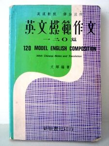 120 Model English Composition with Chinese Notes & Translation