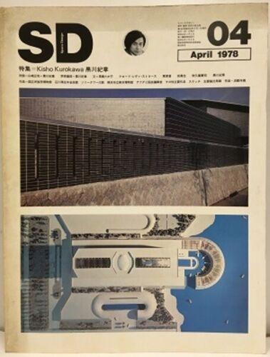 SD Space Design Magazine Architecture #163 4/1978 Special Feature Kisho Kurokawa
