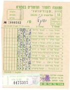 Israel Tax Stamp