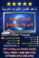 Arabic Channels IPTV BOX-Ramadan Special -