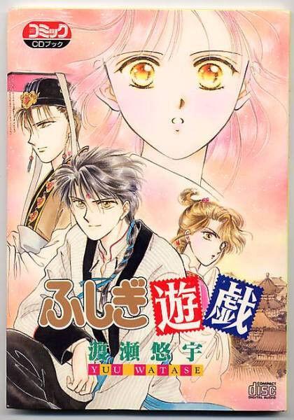 Fushigi Yuugi Yugi CD book Volume 1